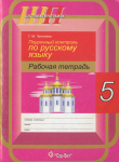 2001 русскому языку гдз по прсвещение