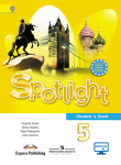 Английский язык 5 класс Spotlight Ваулина