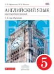 Английский язык 5 класс Афанасьева, Михеева (новый курс)