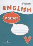 Английский язык 5 класс рабочая тетрадь Афанасьева