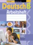 ГДЗ по немецкому языку 8 класс Будько А.Ф.