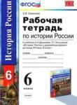 История России 6 класс рабочая тетрадь Симонова