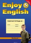 Английский язык рабочая тетрадь 5 класс Биболетова