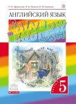 Английский язык 5 класс Rainbow Афанасьева