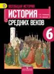 История средних веков 6 класс Агибалов