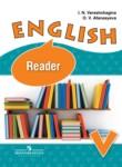 Английский язык 5 класс Reader Верещагина И.Н.