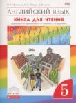 Английский язык 5 класс книга для чтения Rainbow Афанасьева О.В.