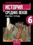 История 6 класс рабочая тетрадь Крючкова