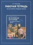 История 6 класс рабочая тетрадь История средних веков Петрова