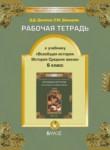 История 6 класс рабочая тетрадь Данилов Давыдова