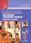 История 6 класс рабочая тетрадь Ведюшкин Крючкова