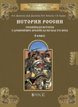 История России 6 класс Данилов