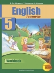 Английский язык 5 класс рабочая тетрадь Тер-Минасова С.Г.