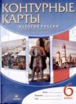 История 6 класс контурные карты история России с древнейших времен до XVI