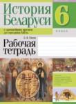 История Беларуси 6 класс рабочая тетрадь Панов