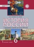История России 6 класс Пчелов