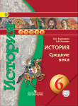 История 6 класс Ведюшкин, Уколова