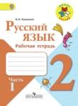 ГДЗ решебник русский язык 2 класс Канакина Горецкий 1 и 2