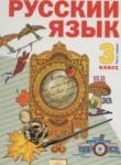 Гдз По Русскому Языку 3 Класс Нечаева Яковлева С.г.яковлева