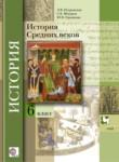 История средних веков 6 класс Искровская