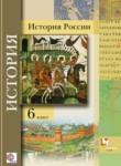 История России 6 класс Баранов