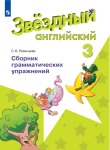 Английский язык 3 класс сборник грамматических упражнений Рязанцева (Starlight English)